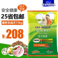 宠优 康多乐狗粮 成犬粮 15kg 牛肉肝及蔬菜味犬主粮宠物食品狗粮
