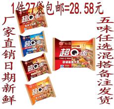 裕昌超Q方便面 尝尝香超Q面干吃面泡面 5种口味95g*27包 3月新货