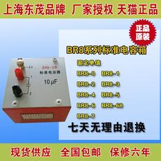 上海东茂BR8-0/-1/-2/-3/-4/-5/-6/-7精密云母标准电容器单值