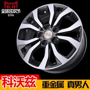 雪佛兰科沃兹轮毂 科沃兹15寸铝合金轮毂钢圈原厂款锻造改装专用