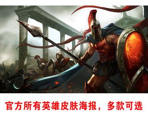 英雄联盟LOL单机游戏网游动漫海报定做周边满免邮 战争之王lol海报
