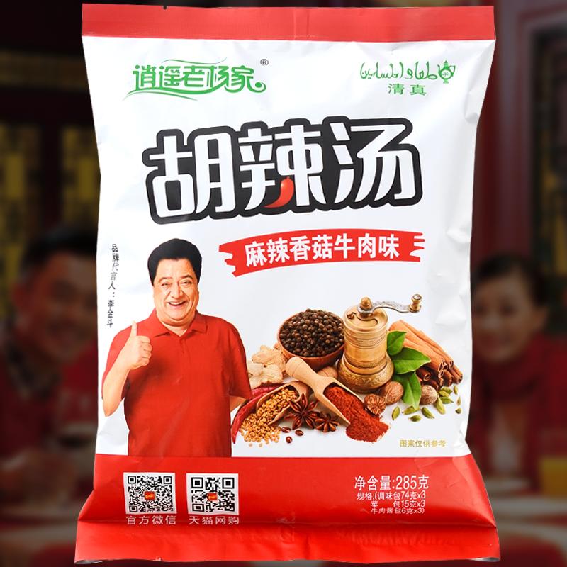 河南特产胡辣汤逍遥镇老杨家正宗金汤麻辣牛肉味速食汤料285g袋装速食食品