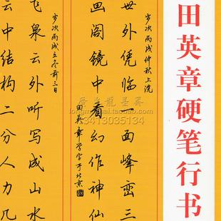 ¥15 已售0件 ¥( 0折) 淘宝 小楷唐诗三百首田英章毛笔书法字帖楷书图片