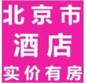 重庆解放碑和颐酒店(原洪崖洞店)/重庆自由行【联系客服查价】