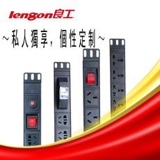 良工pdu机柜插座专用定制款空开10位16A铝合金美标欧标法标德标