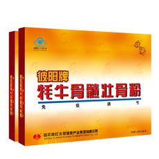 彼阳牌牦牛骨髓壮骨粉 30g/袋*12袋*2盒套餐 补钙中老年成人补钙
