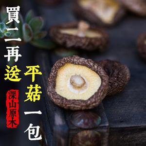 楚品源农家菌随州干香菇干货 剪脚椴木花菇蘑菇冬菇特产200g蘑菇