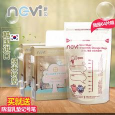 新贝储奶袋母乳保鲜袋人奶保存袋韩国进口64片奶水储存袋180ml