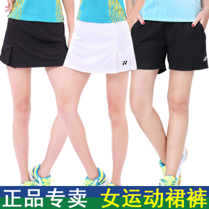 新品YONEX尤尼克斯羽毛球服女短裙裤正品夏季速干运动透气半身裙羽毛球服