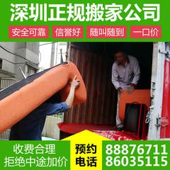 深圳搬家公司正规本地企业搬家服务公司搬运福田/南山/宝安/罗湖