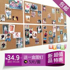 背胶 软木板幼儿园照片墙 告示留言板 创意软木留言板 5片装包邮