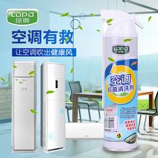 绿牌空调清洁剂家用挂式柜式空调清洗剂免拆洗翅片抗菌泡沫型去污