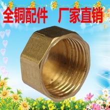 工尔 全铜水管管帽内丝管堵加厚基础建材水管管材闷头堵头