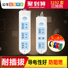 公牛正品电源插座排插接线板插线板拖线板3插位1.8米3米5米家用