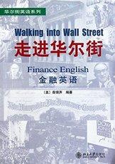 包邮正版 走进华尔街:金融英语 北京大学出版社 9787301063385