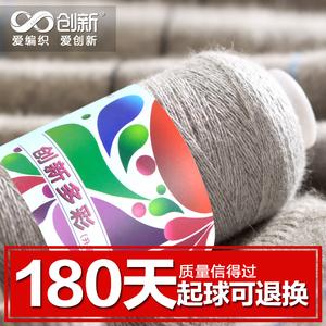 创新正品机织细羊毛线鄂尔多斯纱线多彩羊绒线手编围巾宝宝毛衣线纱线