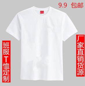 纯白色纯棉圆领短袖空白T恤班服DIY手绘文化衫印字活动广告衫批发