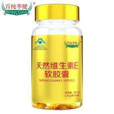 百纯萃健 天然维生素E软胶囊 0.25g/粒*90粒