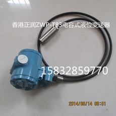 香港正润ZWP-T83投入式液位传感器 电容式液位变送器 4-20ma