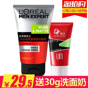 欧莱雅男士洗面奶火山岩泥控油清痘洁面乳膏保湿去黑头护肤品套装男士护肤品