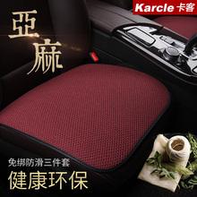 汽车汽垫夏季垫凉座垫坐坐垫坐车四季四季通用车垫垫单片汽车