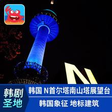 首尔南山塔展望台景点票 韩国N首尔塔门票预定 情人锁有售