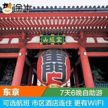 途牛福州-东京7天6晚自由行 市区酒店 热门景点 深度日本旅游