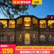 淘酒店精选 1299享南京颐和品牌三店2天1晚含餐周末通用