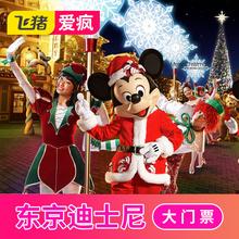 一日护照 东京迪士尼乐园 陆地海洋乐园景点1日门票disney
