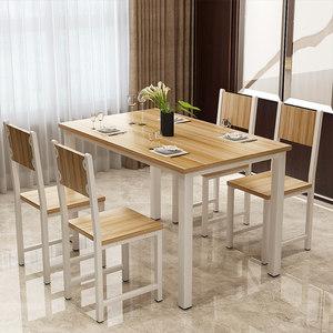 <span class=H>宜家</span>简约现代家用快餐店餐桌椅组合经济型小户型4人-6人吃<span class=H>饭桌</span>子