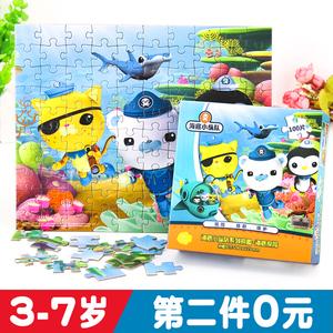 海底小纵队<span class=H>拼图</span>儿童48/60片100块 纸质早教益智玩具3-7岁男孩女孩