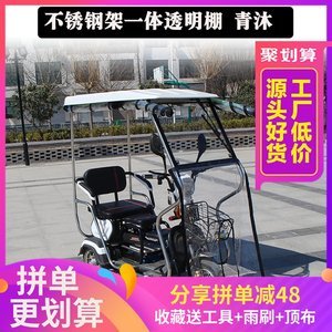 小型代步车接送孩子电动<span class=H>三轮车</span>车棚雨棚雨篷遮阳防雨家用电瓶车棚