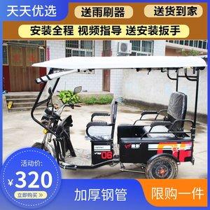 电动<span class=H>三轮车</span>车棚雨棚电瓶车老年小巴士钢化玻璃接送孩子小型遮阳棚