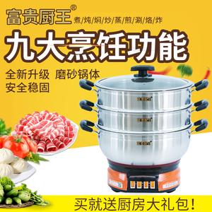 <span class=H>电蒸锅</span>多功能电热锅家用炒菜蒸菜多层大容量小电锅自动断电电煮锅