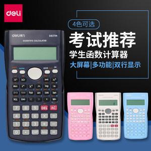 得力多功能科学函数<span class=H>计算器</span>大中小学生考试计数器工程金融财务会计