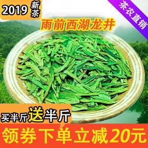 2019新<span class=H>茶叶</span>买1送1共500g西湖龙井雨前一级德根茶庄茶农直销春绿茶