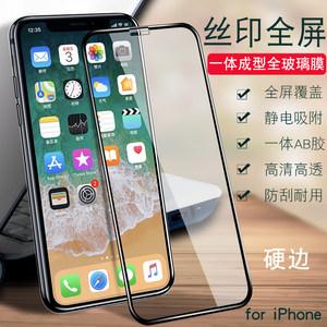 全屏覆盖钢化<span class=H>膜</span>8<span class=H>苹果</span>X XR XS MAX iPhone7Plus 6S 8P手机贴<span class=H>膜</span>批发