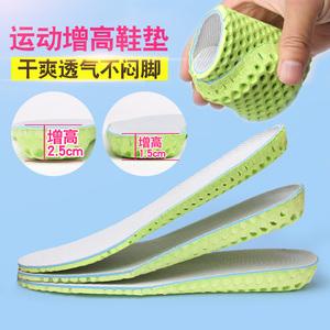 夏隐形内<span class=H>增高鞋</span>垫女式减震透气运动防臭增高垫男士全垫子1.5 2.5
