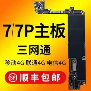 適用<span class=H>蘋果</span>iphone7代 7P X原裝<span class=H>主板</span> 三網通移動4G 聯通4G 電信4G