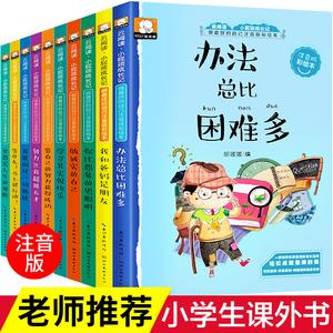 【10本】办法总比困难多少儿文学儿童读物
