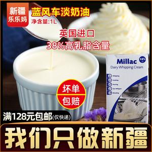 【蓝风车淡奶油1L】进口动物性奶油 蛋糕裱花奶油家用烘焙<span class=H>鲜奶油</span>