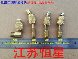 空调加氟用公英制转换头 转换接头 <span class=H>加液管</span>转换头   410A转换头