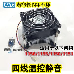 全新联想戴尔惠普品牌机AVC定制1155/1151/1150CPU风扇散热器静音