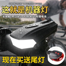 Bicycle headlamp riding equipment night riding bright charging accessories single-gauge flashlight mountain bike lamp