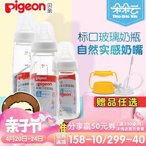 贝亲标准口径婴儿玻璃<span class=H>奶瓶</span>新生儿宝宝防胀气标口<span class=H>奶瓶</span>120-240ml