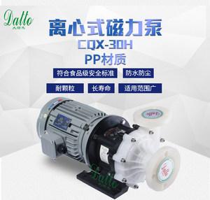 DATTO大头马CQX-30H 3KW食品级专用<span class=H>磁力泵</span>