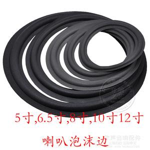 <span class=H>喇叭</span>泡沫边海绵边折环边圈扬声器维修配件5寸6寸8寸10寸12寸全新