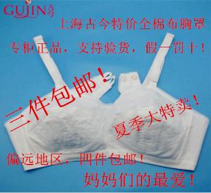 上海原厂<span class=H>古今</span>专柜妈妈中老年人老人全棉布纯棉透气布胸罩前后侧扣