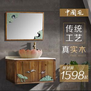 新中式仿古洗手盆柜组合卫生间实木浴室<span class=H>台盆</span>柜艺术洗漱台池小户型