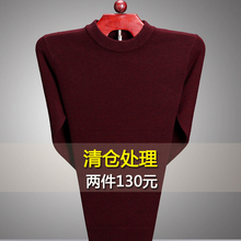 Produced from Ordos City cashmere sweater authentic middle-aged men's round neck thick sweater sweater sweater large size